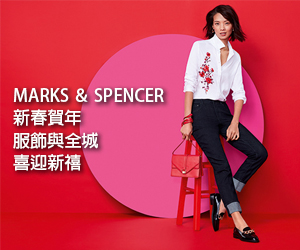 MARKS & SPENCER新春賀年服飾與全城喜迎新禧