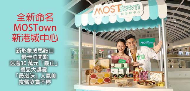 全新命名MOSTown新港城中心
