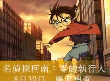 2018 movie banner