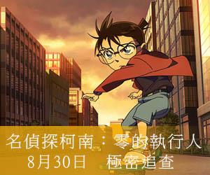 《名侦探柯南:零的执行人》8月30日 极密追查