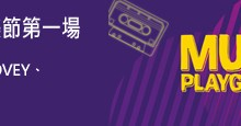 2018 music banner