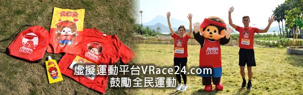虛擬運動平台VRace24.com鼓勵全民運動