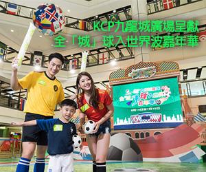 KCP九龍城廣場呈獻  全「城」球入世界波嘉年華