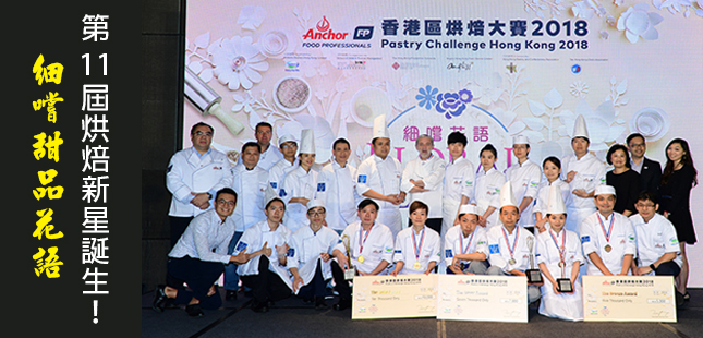 Anchor Food Professionals香港區烘焙大賽2018