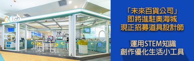 「未來百貨公司」即將進駐奧海城   現正招募道具設計師