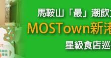 201809 mostown banner