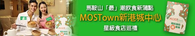 马鞍山「最」潮饮食新蒲点 MOSTown新港城中心星级食店巡礼