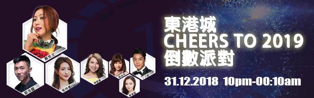 年度壓軸盛事《東港城CHEERS TO 2019倒數派對》