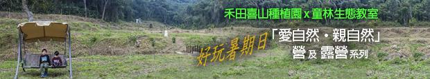 禾田喜山種植園x童林生態教室 暑期精彩呈獻: