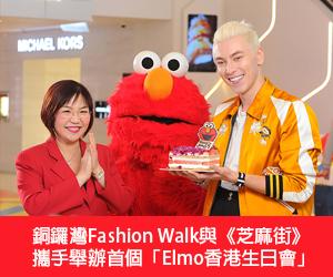 銅鑼灣Fashion Walk與《芝麻街》攜手舉辦首個「Elmo香港生日會」