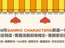 20190315-sanrio banner