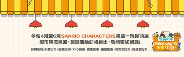 Sanrio人氣角色現身領展7大鮮活街市