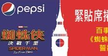 20190612 pepsi banner