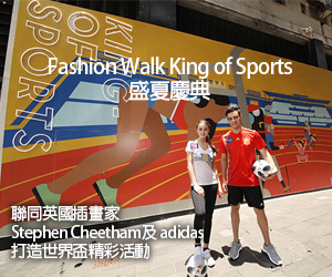 「Fashion Walk King of Sports盛夏庆典」