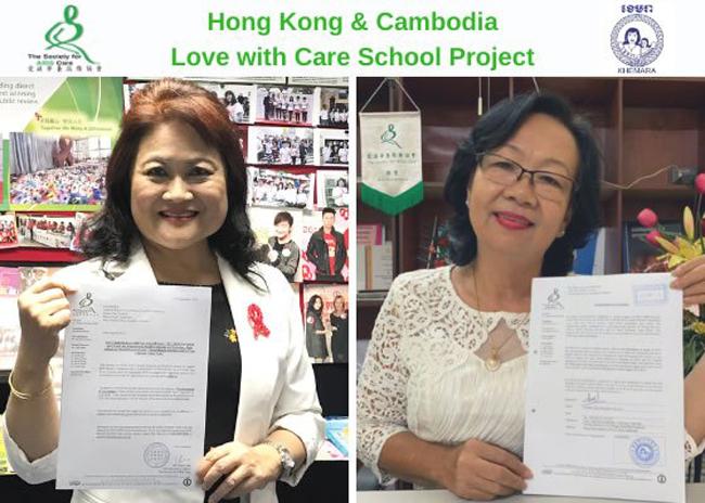香港 & 柬埔寨「愛與關顧學校計劃」