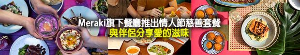 Meraki旗下餐廳推出情人節慈善套餐