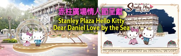 20200203 Hello Kitty banner