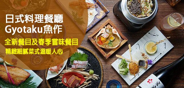 日式料理餐廳Gyotaku魚作呈獻全新餐目及春季嘗味餐目
