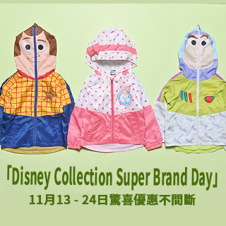 「Disney Collection Super Brand Day」11月13 – 24日驚喜優惠不間斷