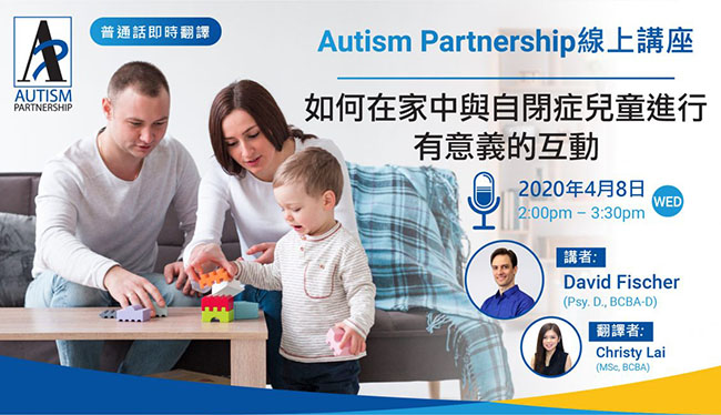 Autism Partnership線上講座
