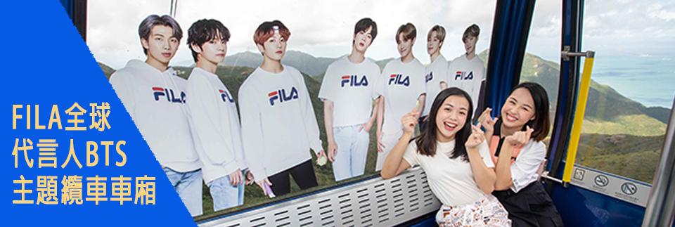 「360 FILA Sports Fest」昂坪360和FILA首次跨界別攜手合作