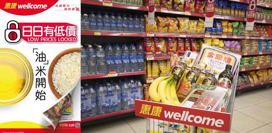 惠康「日日有低價」正式展開   全力回饋香港社區