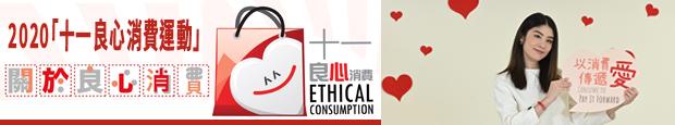 2020「十一良心消費運動」正式啟動   十一良心消費大使 陳慧琳小姐