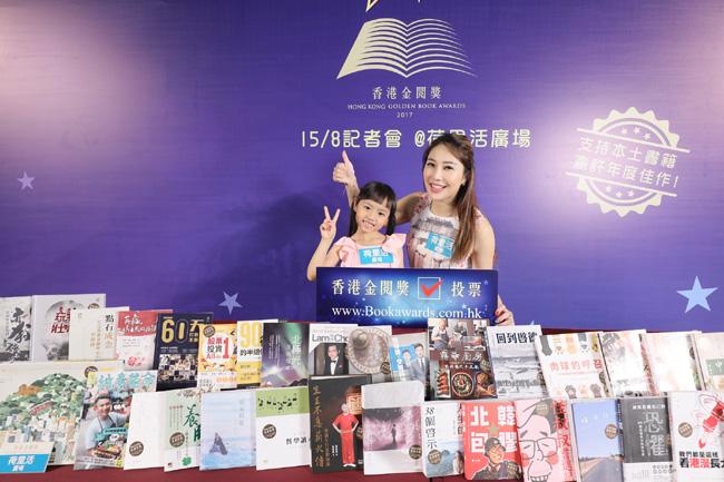 4 素有「出版界奧斯卡」美譽的第四屆「香港金閱獎」即日起至9月6日接受公眾投票