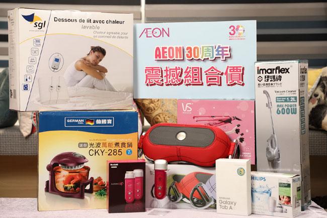 AEON特別推出周年精選家電自選組合,4組指定家電可自由配搭,最低價格由$400起,必定搶購一空!