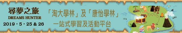 一站式學習及活動平台「淘大學林」及「康怡學林」