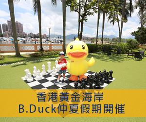 香港黄金海岸 B.Duck仲夏假期开催