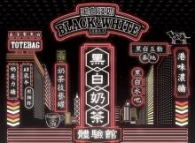Black&White Milk Teafe