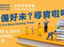 Book Sale Banner (1)