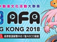 C3AFA banner