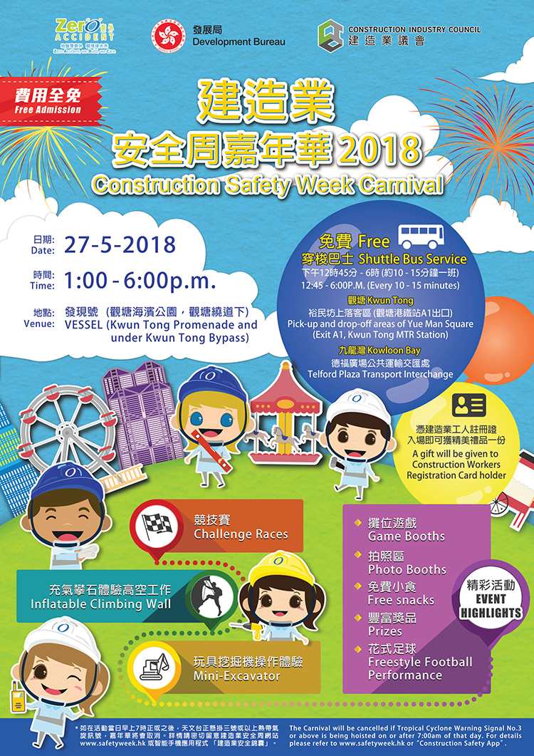 CSW 2018_Carnival Poster
