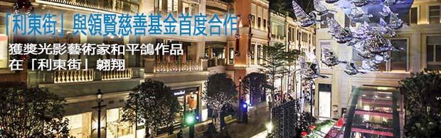 「利東街」與領賢慈善基金首度合作