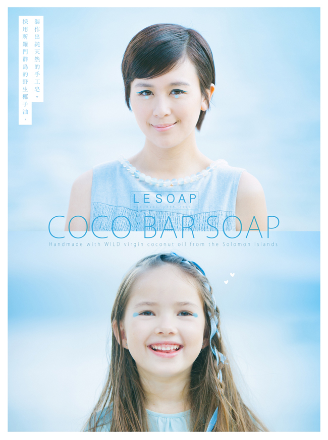 Coco Bar Soap Leila Kong and Jade