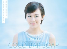 Coco Bar Soap Leila Kong and Jade_00