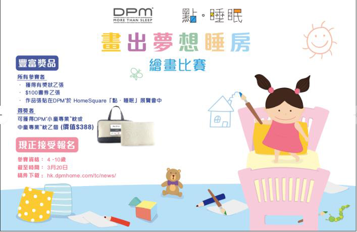 DPM_Kid Drawing Campaign2