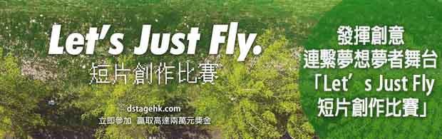 發揮創意 連繫夢想「Let's Just Fly 短片創作比賽」