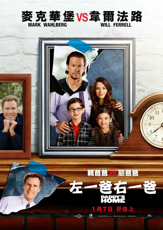 Daddy's Home Launch Poster_1