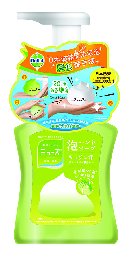 Dettol Japan Foam Bottle_with_new green