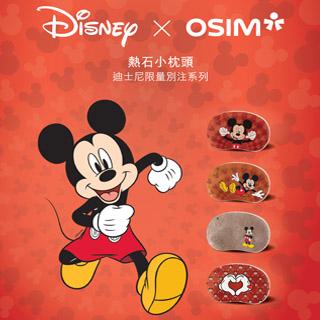OSIM x Disney全球首度聯乘 「熱石小枕頭‧迪士尼限量別注系列」6月全新登場