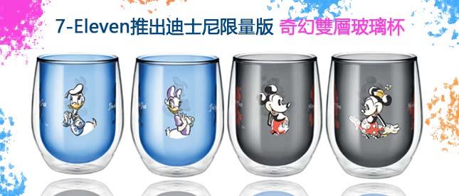 7-Eleven推出迪士尼限量版奇幻雙層玻璃杯 與你探索奇幻彩色世界