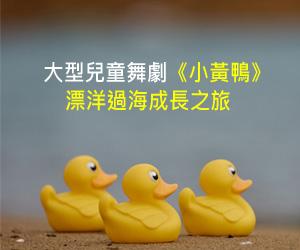 大型兒童舞劇《小黃鴨》