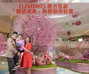 ELEMENTS 圆方呈献「愿望成真」新春艺术装置