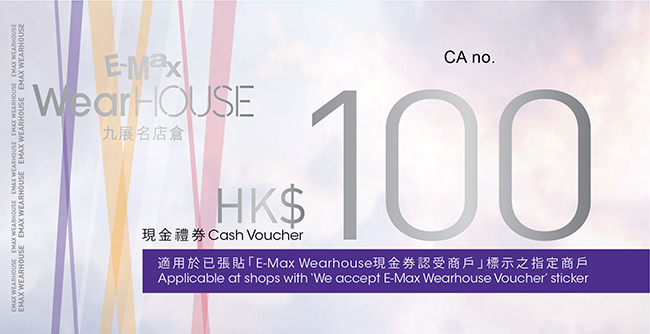 E-Max WearHouse 九展名店倉