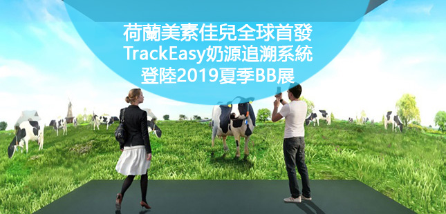 荷蘭美素佳兒全球首發TrackEasy奶源追溯系統登陸2019夏季BB展