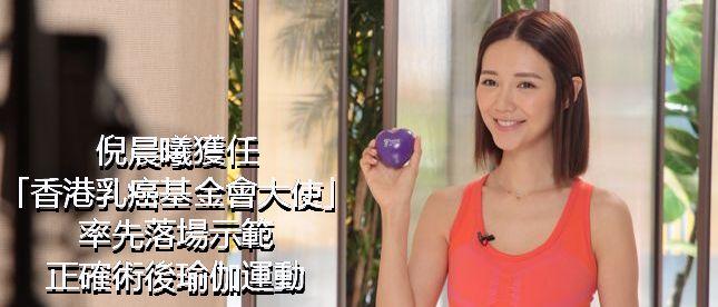 倪晨曦獲任「香港乳癌基金會大使」