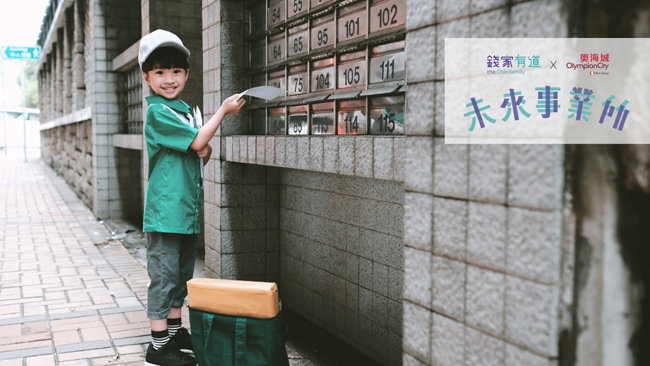 Future Me_Postman